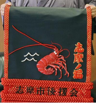 志摩ノ海航洋の画像 p1_1