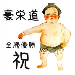 豪栄道豪太郎の画像 p1_32